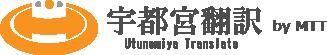 宇都宮翻訳|翻訳のことなら宇都宮翻訳におまかせください